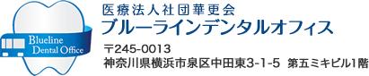 神奈川県横浜市泉区中田東3丁目1−5 ブルーラインデンタルオフィス