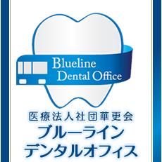 インプラント歯科泉区中田駅ブルーラインデンタルオフィス
