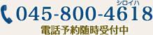 045-800-4618